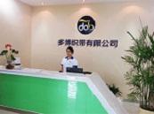 深圳多博织带有限公司介绍视频